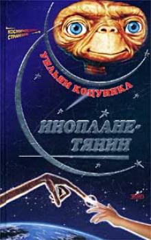 Инопланетяне «питаются» энергией ядра Земли ради возвращения домой | 349x220
