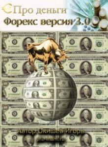 Аудио книги о форекс рынок валюты форекс