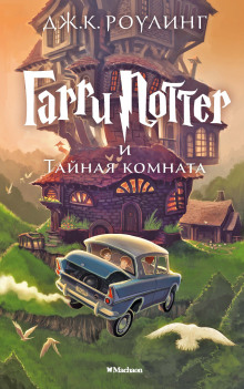Гарри Поттер и Тайная комната аудиокнига слушать онлайн ...