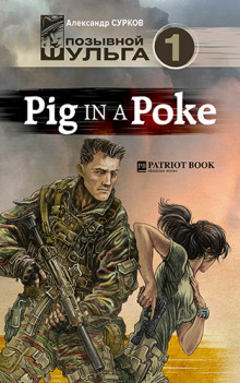Аудиокнига Pig In A Poke