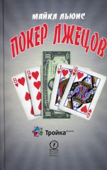 Книга по онлайн покеру слушать игровые автоматы бесплатно без регистрации играть крейзи фрукт